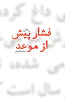فشار پیش از موعد / حمیدرضا شریفی