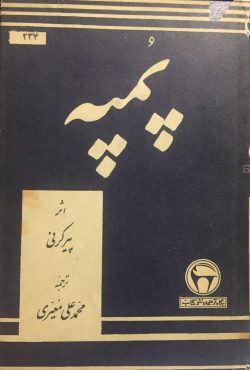 پمپه (نمایشنامه)
