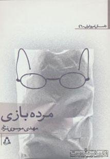 مرده بازی / مهدی موسوی نژاد