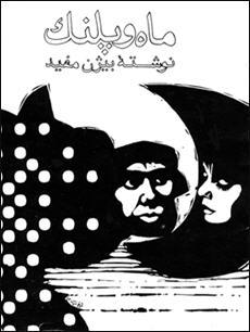 ماه و پلنگ (نمایشنامه رادیویی)