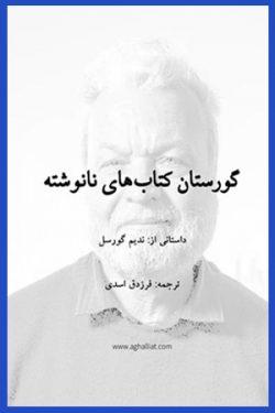 گورستان کتابهای نانوشته / ندیم گورسل