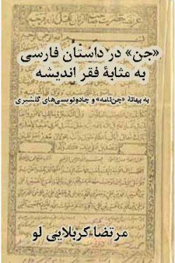 جن در داستان فارسی به مثابه فقر اندیشه