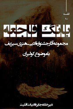 بانگ فاجعه / مجموعه آثار جشنواره سیزیف با موضوع کولبران (PDF)